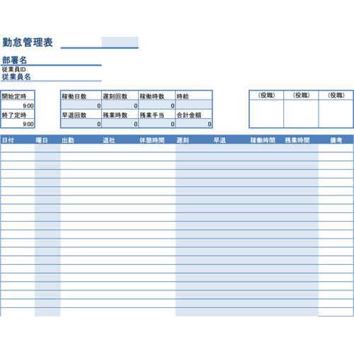 勤怠管理表(A4・ヨコ)