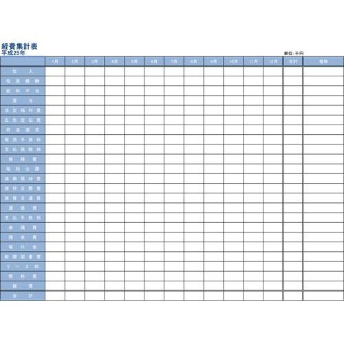 経費集計表(年間・半期(科目挿入型)版)(A4・ヨコ)