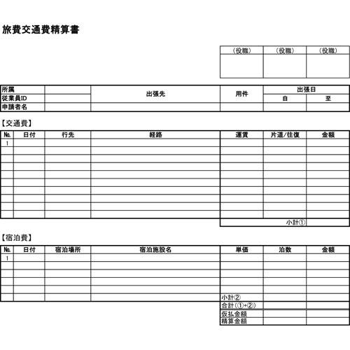 旅費交通費清算書(A4・ヨコ)