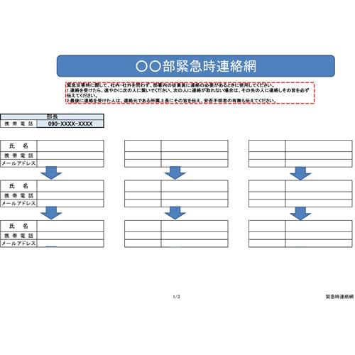 社員名簿・緊急時連絡網(A4・ヨコ)