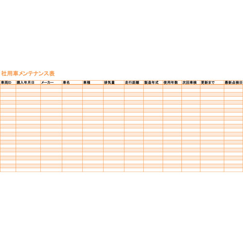 社用車メンテナンス表(A4・ヨコ)