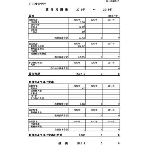 貸借対照表(A4・タテ)