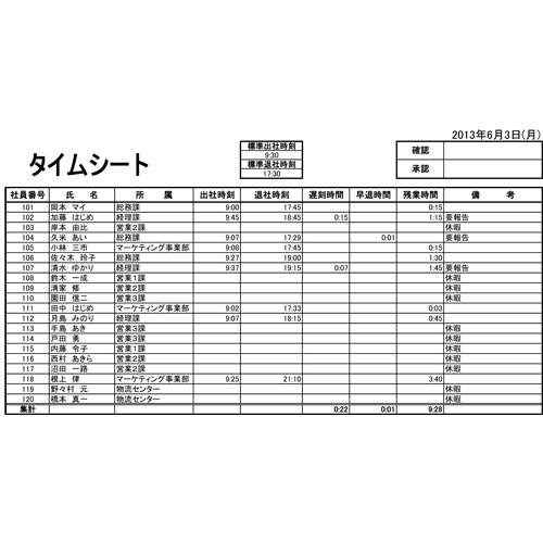 タイムシート(20人まで)(A4・タテ)