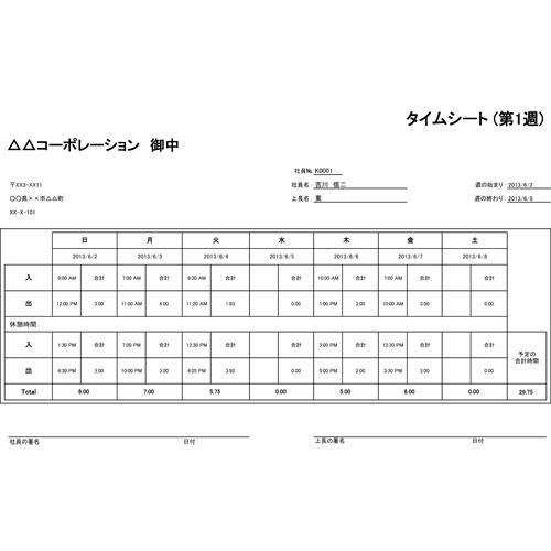 タイムシート(休憩時間付)(A4・ヨコ)