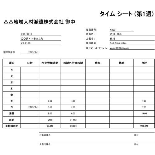 タイムシート(1W・時給付)(A4・ヨコ)