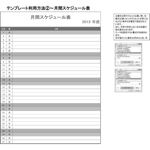 年間・月間スケジュール(A4・タテ・ヨコ)