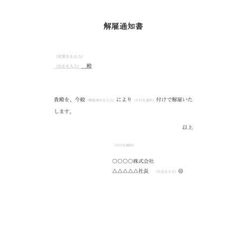 解雇通知書(A4・タテ)