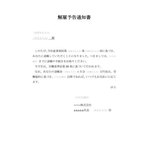 解雇予告通知書(A4・タテ)
