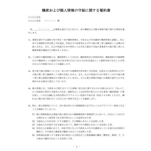 機密および個人情報守秘誓約書(A4・タテ)