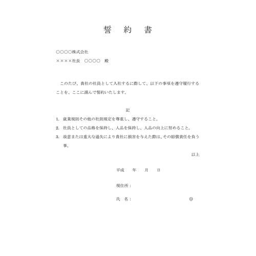 誓約書(入社)(A4・タテ)