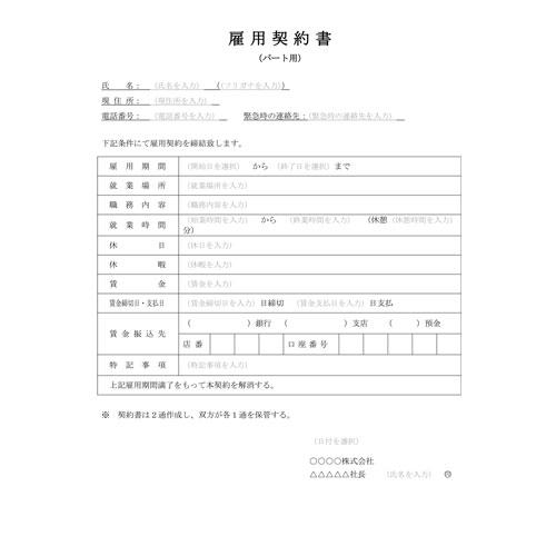 雇用契約書(パート用)(A4・タテ)