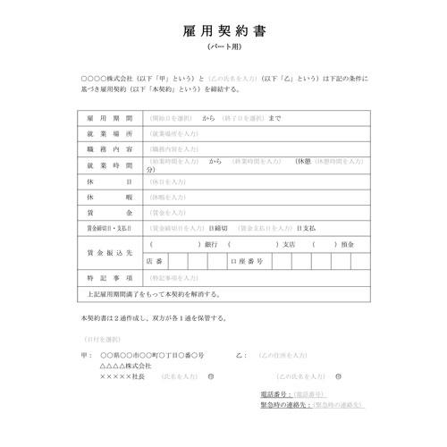 雇用契約書(パート用)双方捺印用(A4・タテ)