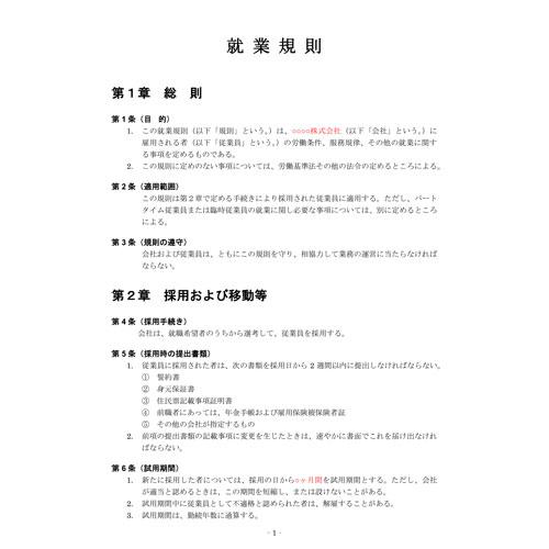 就業規則(A4・タテ)