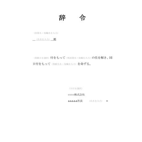 辞令(配置転換)(A4・タテ)