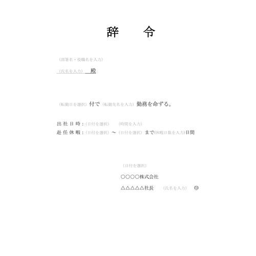 辞令(転勤)(A4・タテ)
