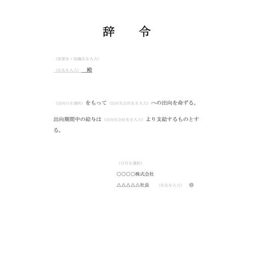 辞令(出向)(A4・タテ)