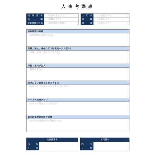 人事考課表(A4・タテ)