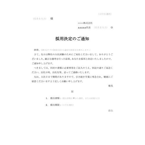 選考結果通知書(A4・タテ)