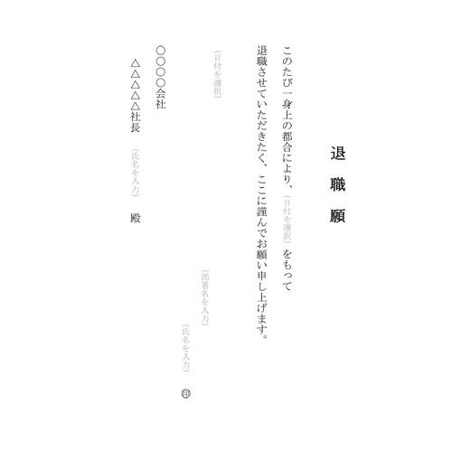 退職願(A4・タテ)
