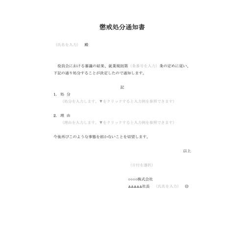 懲戒処分通知書(A4・タテ)