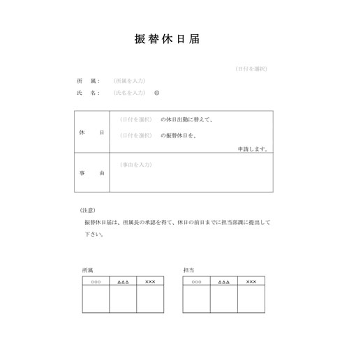 振替休日届(A4・タテ)