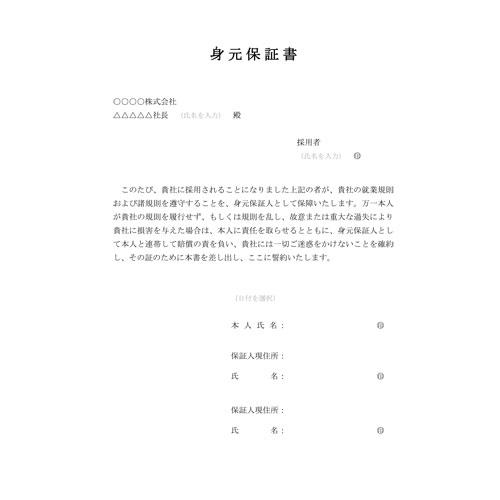 身元保証書(A4・タテ)