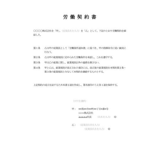 労働契約書(A4・タテ)