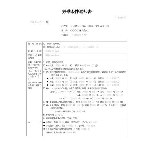 労働条件通知書(A4・タテ)