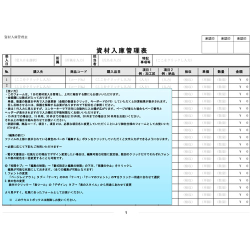 資材入庫管理表(50件用)(A4・ヨコ)