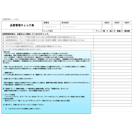 品質管理チェック表(A4・ヨコ)