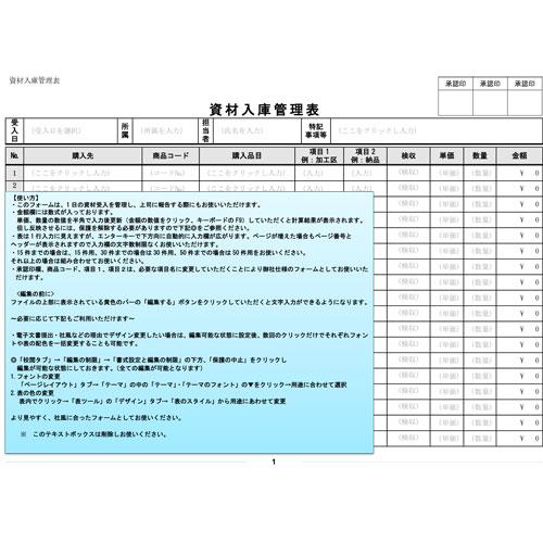 資材入庫管理表(30件用)(A4・ヨコ)