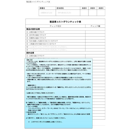 製造業コストダウンチェック表(A4・タテ)