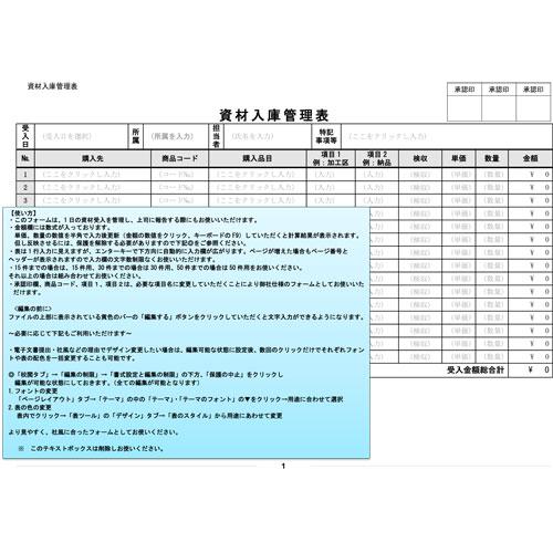 資材入庫管理表(15件用)(A4・ヨコ)