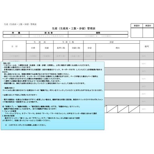 生産(生産高・工数・歩留)管理表(A4・ヨコ)