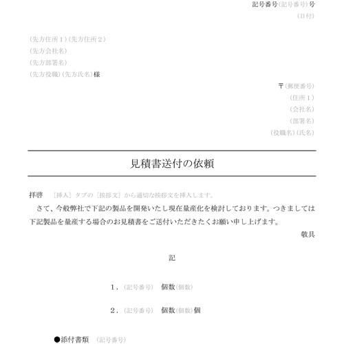 見積依頼状(A4・タテ)