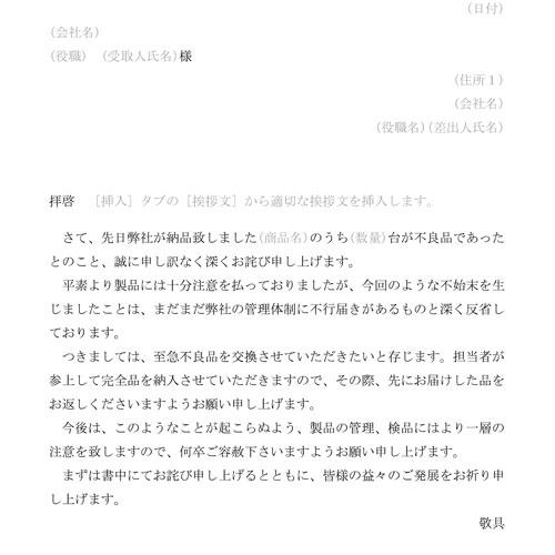 不良品お詫び状(A4・タテ)