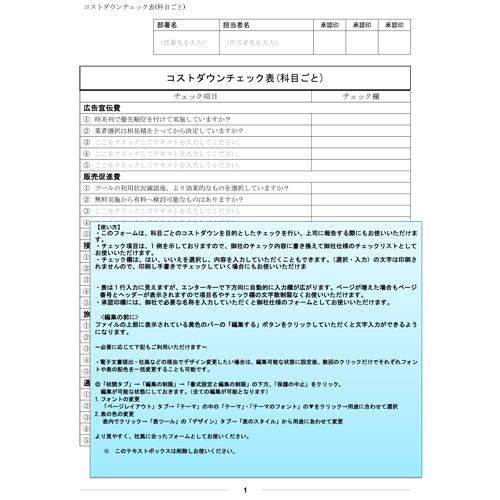 コストダウンチェック表(科目ごと)(A4・タテ)