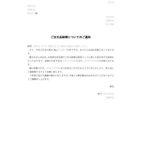 納期・発送通知書(A4・タテ)