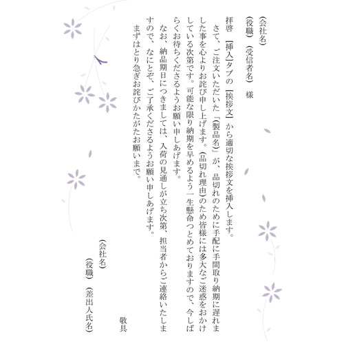品切れお詫び状(はがき)(ハガキ・タテ)