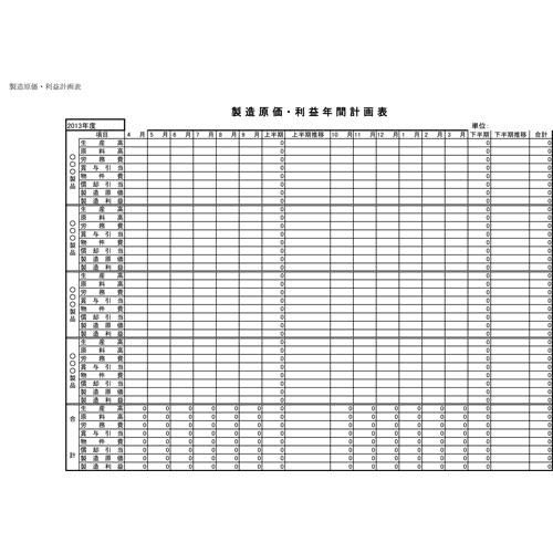 製造原価・利益年間計画表(B4ヨコ)