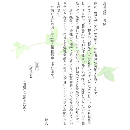 購入お礼(はがき)(ハガキ・タテ)