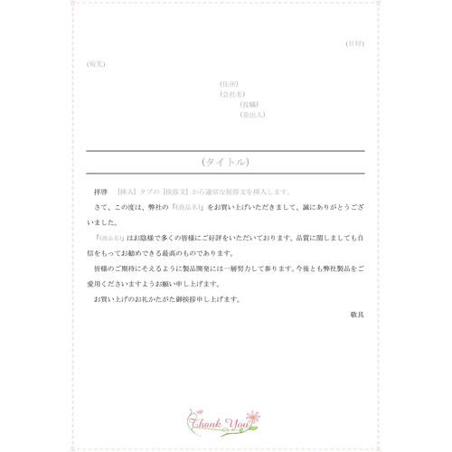 購入お礼状(A4・タテ)