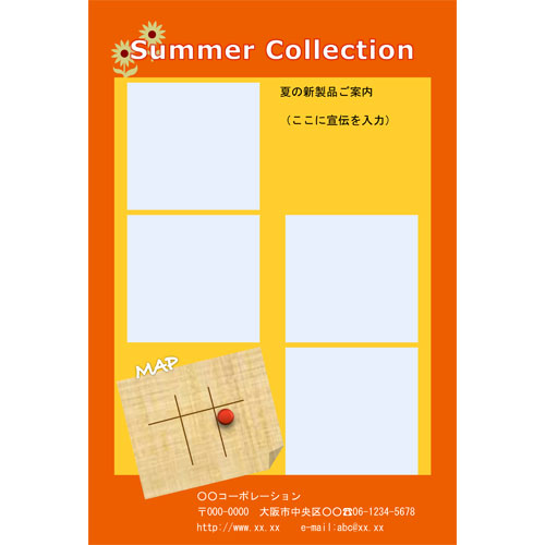 新商品案内_SUMMER COLLECTION (はがき)(ハガキ・タテ)