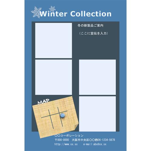 新商品案内_WINTER COLLECTION (はがき)(ハガキ・タテ)