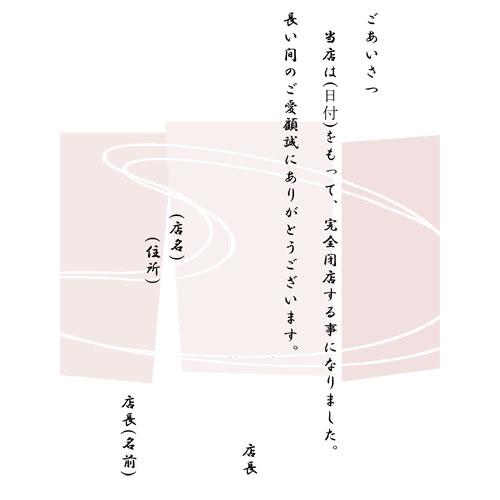 閉店挨拶(はがき)(ハガキ・タテ)