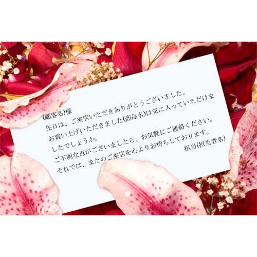 来店お礼(はがき)(ハガキ・ヨコ)