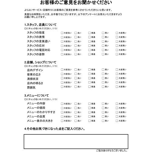 お客様向け店舗改善アンケートシート(A4・タテ)