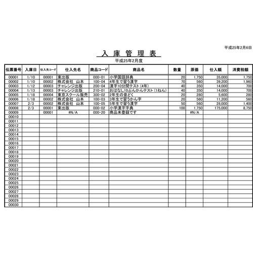 商品管理表(街の本屋さん)発注管理表なし(A4・タテ・ヨコ)