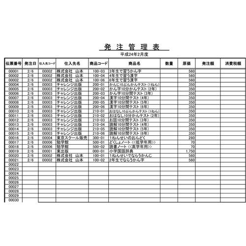 発注管理表(A4・タテ・ヨコ)