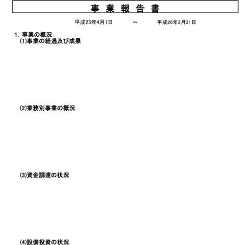 事業報告書(A4・タテ)